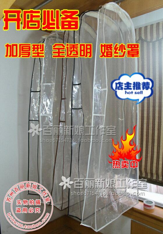 天使嫁衣【PL020】展示用禮服齊地婚紗透明防塵袋˙下架