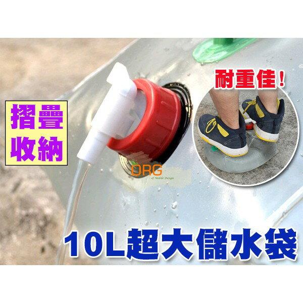 ORG《SD0718》可摺疊 10L 超大容量 儲水袋 水桶 儲水桶 水袋 攜帶 露營 野餐 停水 登山 應急 飲水袋