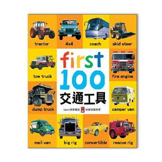 風車童書 FIRST100交通工具