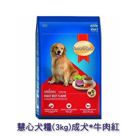 【0216零食會社】慧心犬糧(3kg)成犬 (牛肉/雞肉/羊肉)
