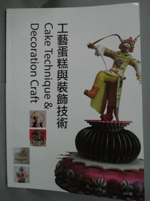 ~書寶 書T5/餐飲_WES~工藝蛋糕與裝飾技術2010年版_林廷隆、中華餐旅協會