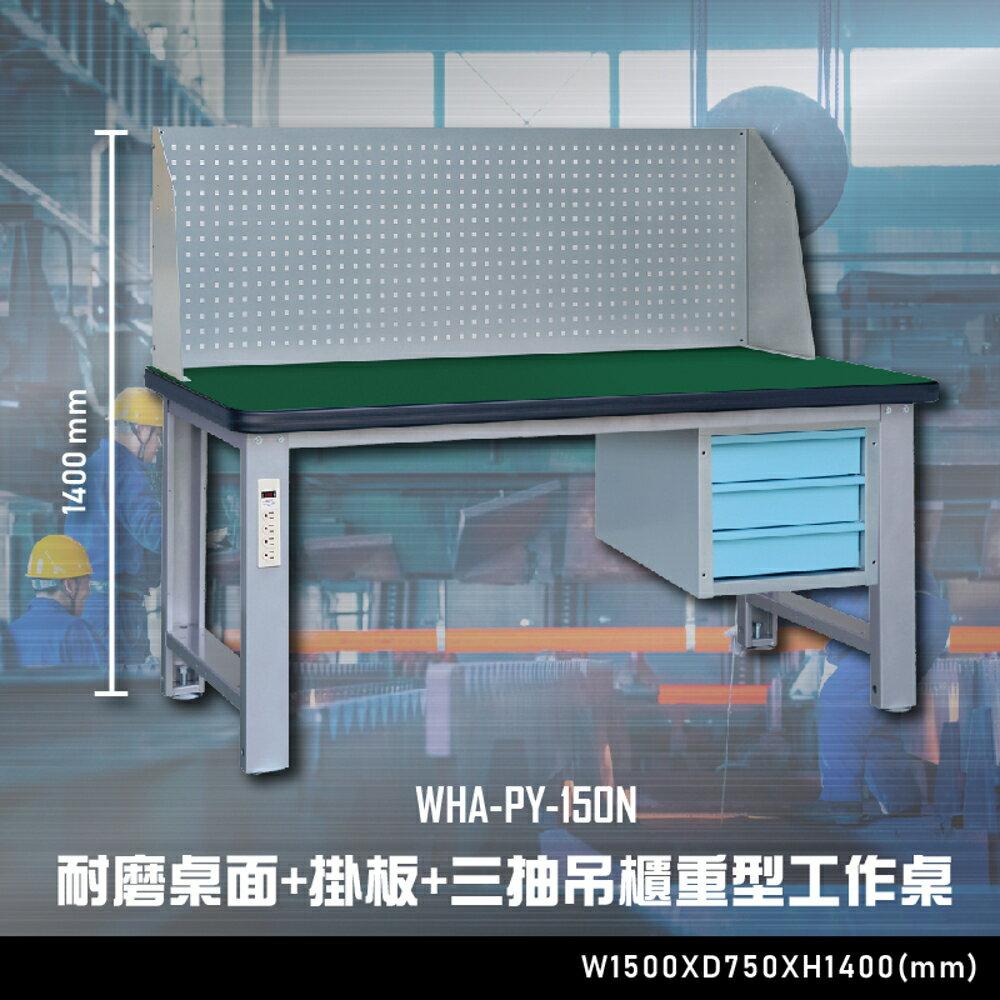 【辦公 】大富WHA-PY-150N 耐磨桌面-掛板-三抽吊櫃重型工作桌 辦公 工作桌 零件收納 抽屜櫃