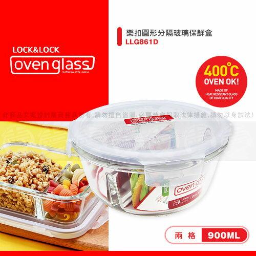 ﹝賣餐具﹞900ml  樂扣圓形分隔玻璃保鮮盒 LLG861D /2501010173664