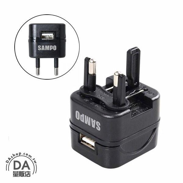 《DA量販店》SAMPO 聲寶 USB 萬國 充電器 轉接頭 黑色 EP-UC0BU1(W89-0016)