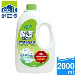 多益得酵速潔淨蛋白洗衣精2000ml 兩瓶一組