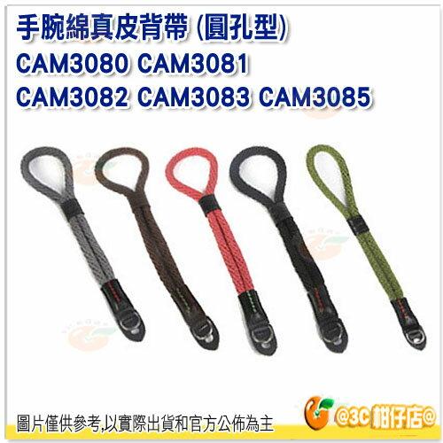 Cam-in CAM3080 CAM3081 CAM3082 CAM3083 CAM3085 公司貨 手腕綿真皮背帶 圓孔型 相機背帶 單眼 微單 草綠/黑/粉紅/咖啡/灰