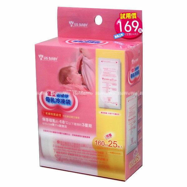 優生US BABY 超優存 母乳冷凍袋 25入(160ml) 163367 好娃娃