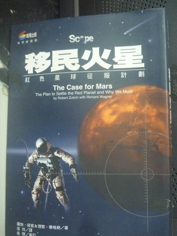 ~書寶 書T6/科學_INV~移民火星~紅色星球征服計_ 360_羅勃祖賓