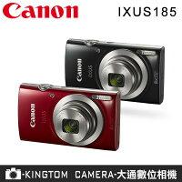 Canon數位相機推薦到CANON IXUS 185 2000萬畫素 8倍光學變焦 送32G卡+專用電池+手指環+保護貼+讀卡機+清潔組+小腳架 公司貨 8倍光學變焦就在大通數位相機推薦Canon數位相機