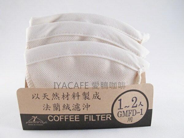 《愛鴨咖啡》法蘭絨 濾布 1-2人份 3片/包 適用 HARIO DPW-1濾泡壺