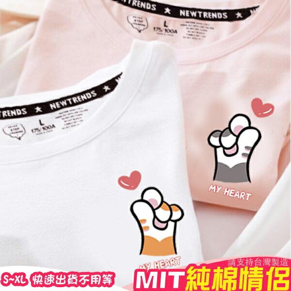 KUSO 搞笑 情侶裝 純棉短T MIT 製【Y0882-38】短袖 可愛貓爪比心 動物萌寵 出貨