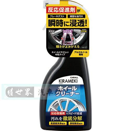 權世界@汽車用品日本CARALLKIRAMEKI鋼圈專用鐵粉去除清潔劑500mlJ2113