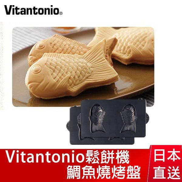 日本Vitantonio/PVWH-10-PO/鬆餅機/鯛魚燒烤盤/2入(預購20-25個工作日)-日本必買 /日本樂天代購 (1944*0.9)