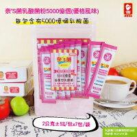 《奈'S菌》殺菌型乳酸菌粉(5000億個)(優格風味)7包入/袋(F2311)