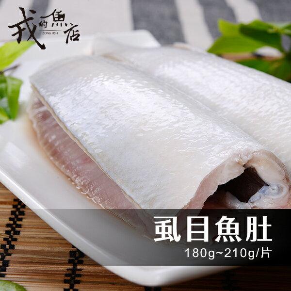 ~無刺虱目魚肚 180g^~210g  片~ 最 的水產,肉質鮮美、老少咸宜~戎的魚店~