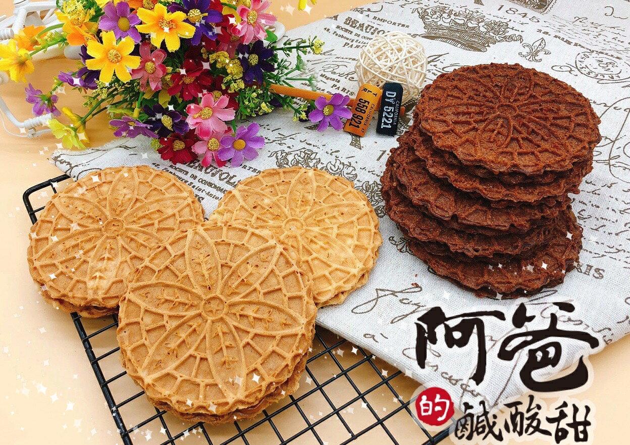 ❤️法式焦糖蕾絲脆餅(原味)❤️