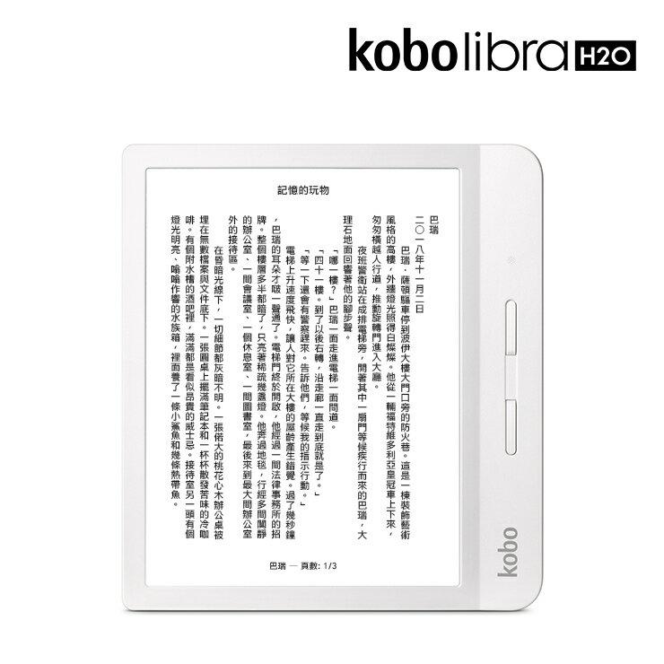 【Libra H2O 7吋電子書閱讀器-白色】 防水x人體工學好持握設計x螢幕四向旋轉X實體翻頁鍵✈免運! 熱銷預購中 0