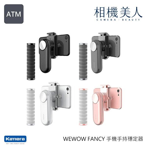 【線上特賣會最強檔】WEWOWFANCY手機手持穩定器