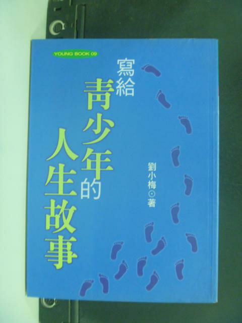【書寶二手書T5/兒童文學_LRX】寫給青少年的人生故事_劉小梅