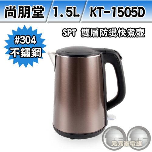 SPT尚朋堂1.5L雙層防燙快煮壺KT-1505D