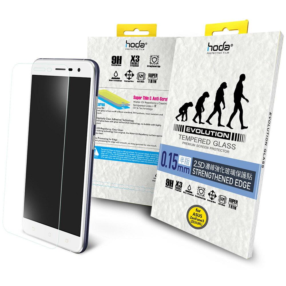 hoda【ASUS ZenFone 3 (ZE552KL) 】2.5D進化版邊緣強化滿版9H鋼化玻璃保護貼 0.15mm(半版)
