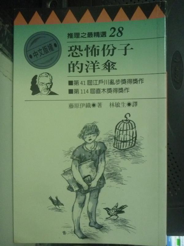 【書寶二手書T7/一般小說_HAT】恐怖份子的洋傘_林敏生