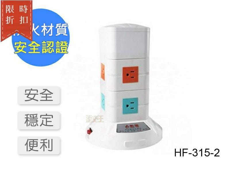 【尋寶趣】勳風 3D多功能電源插座 雙層直立式電源插座 2層 8座3孔 延長線 防火材質 安全保證 HF-315-2