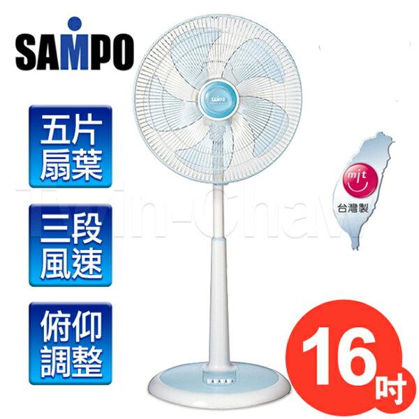 。福利品。【聲寶SAMPO】16吋機械式節能立扇電風扇/SK-FR16