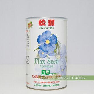 松鼎 有機黃金亞麻仁籽粉(400g/罐)x1