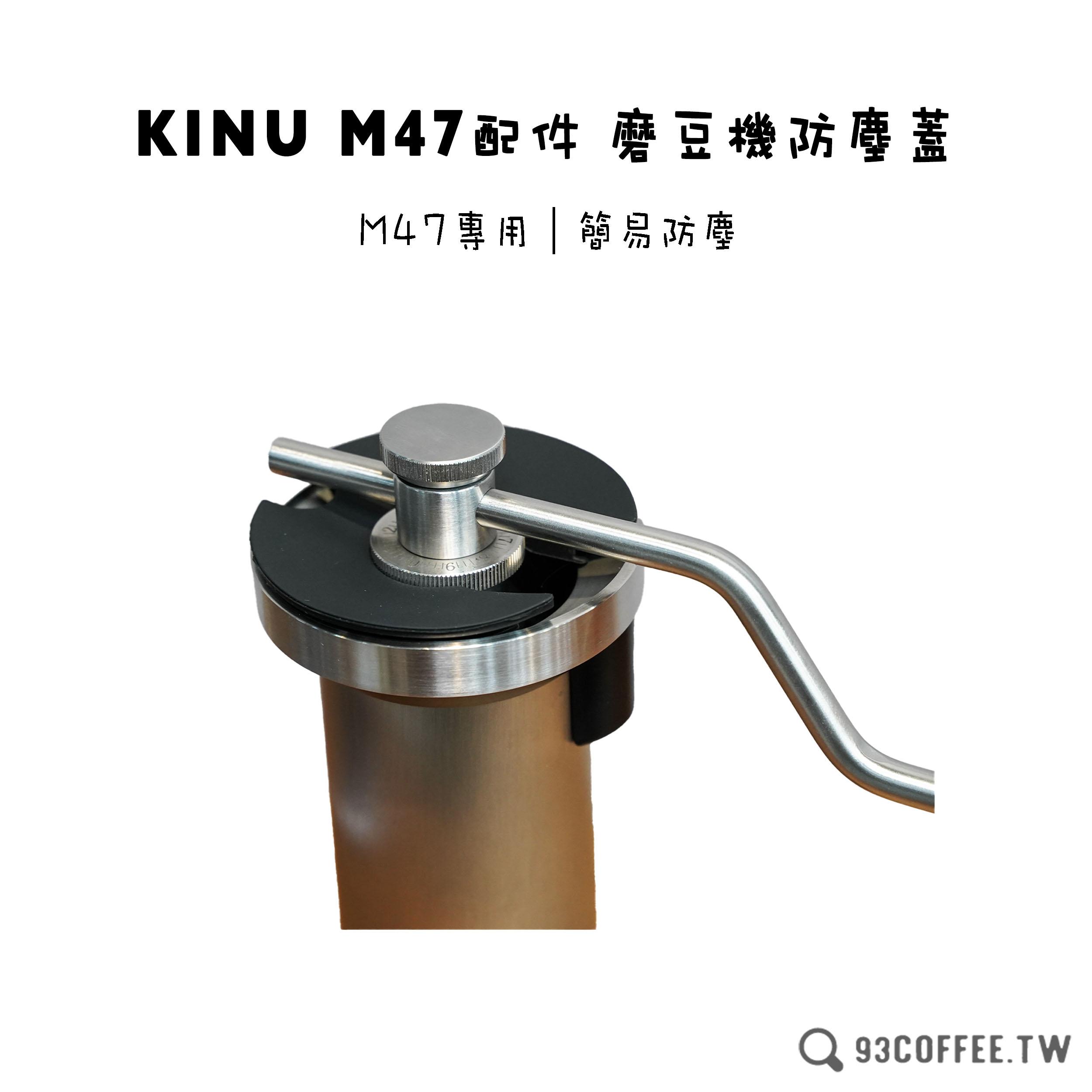 93 Coffee Wholesale 玖參咖啡批發 德國Kinu M47頂級手搖磨豆機配件 專用防塵蓋 防跳豆蓋『93 coffee wholesale』