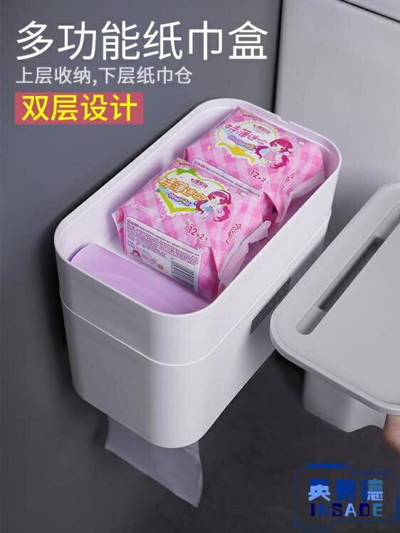 衛生間面紙盒免打孔衛生紙置物架防水壁掛抽紙盒 新年狂歡