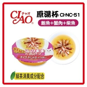 【日本直送】CIAO原湯杯-鮪魚+蟹肉+柴魚60gCI-NC-51-42元>可超取【燒津產鮪魚高湯,杯裝可直接餵食】(C002G51)
