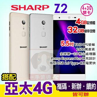Sharp Z2 攜碼亞太4G上網月繳$498 手機1元