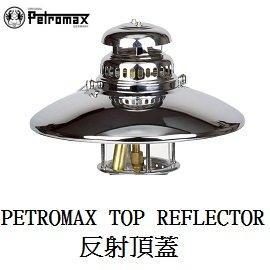 [ PETROMAX ] 反射頂蓋 HK150用 皇室銀  / 汽化燈 反射燈罩 Geniol 150CP參考 / 公司貨 top1c