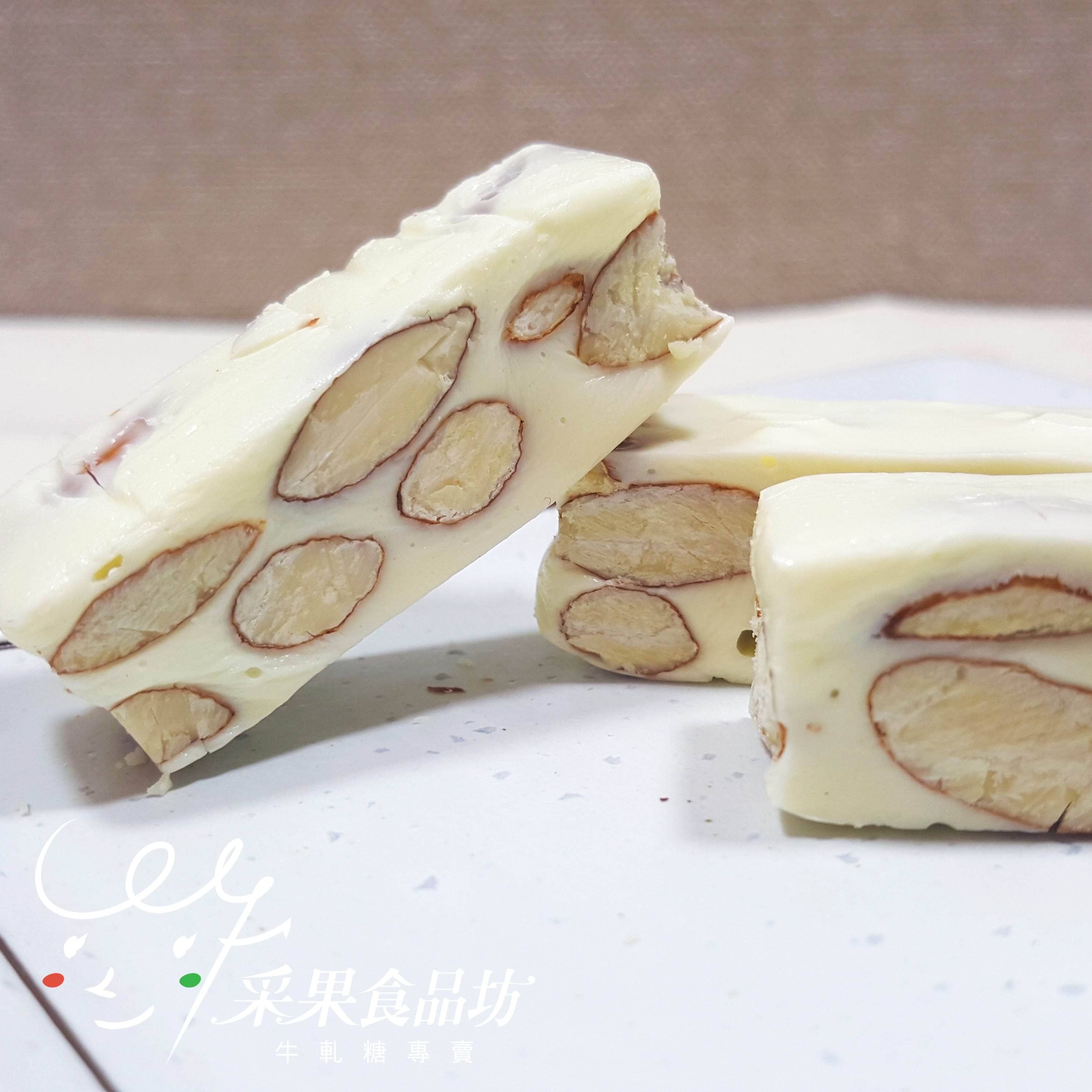 【采果食品坊】原味杏仁牛軋糖 216g / 袋裝 0