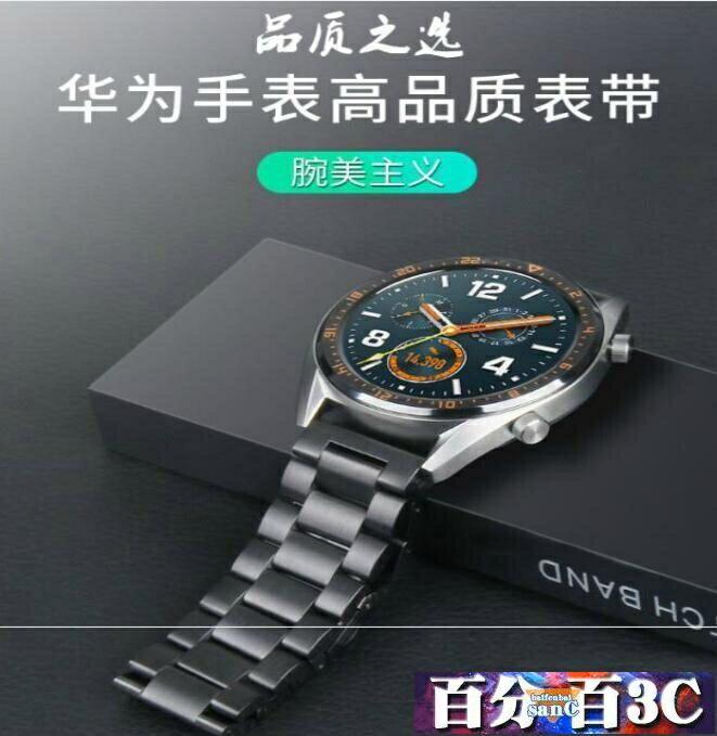 手環帶 適用華為GT手錶錶帶金屬watch2手錶帶watch2 pro米蘭尼斯磁吸watch1榮耀 交換禮物 雙十二購物節
