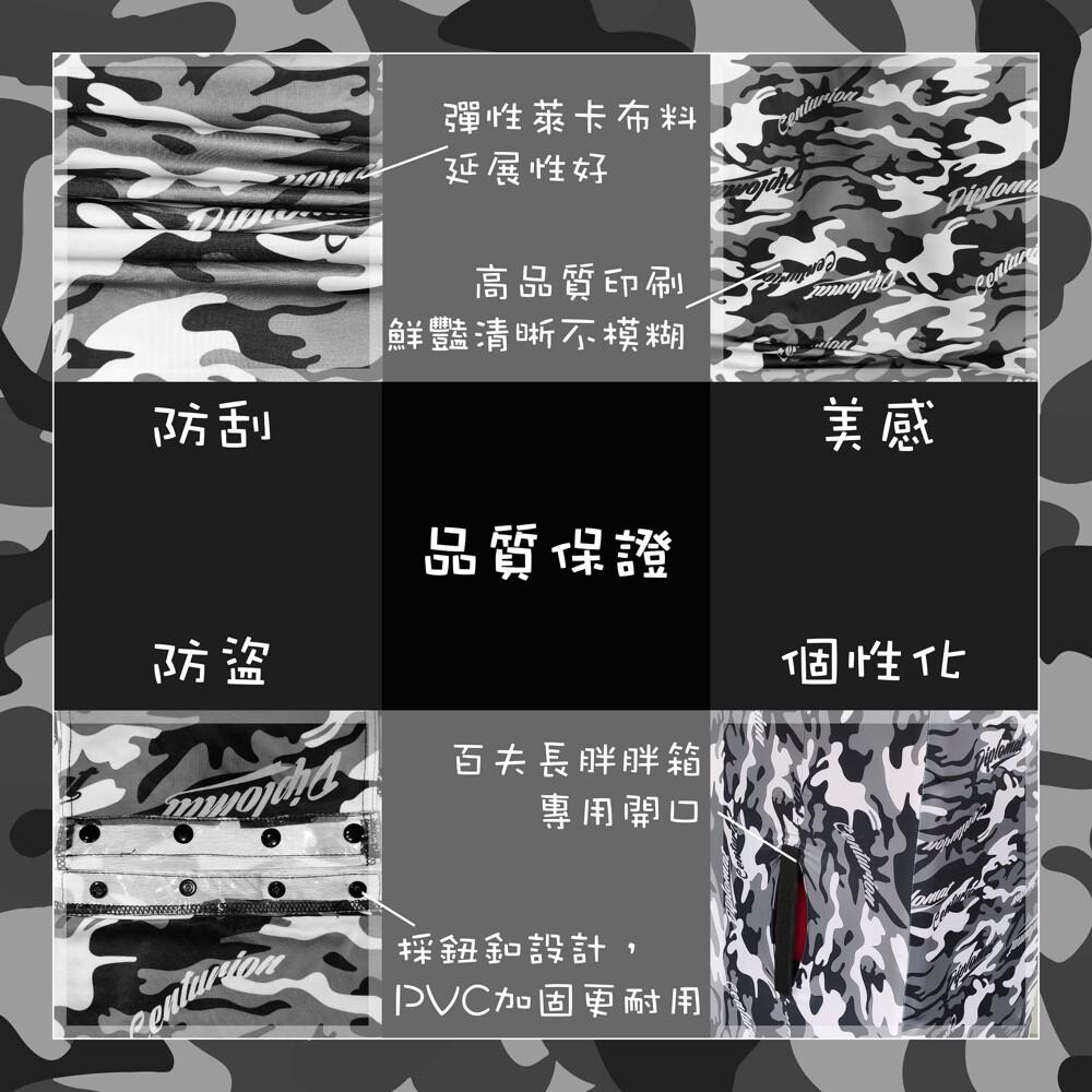 【CENTURION 百夫長】黑迷彩 克魯斯 29吋 胖胖箱行李箱套 胖胖箱 運動箱 行李箱保護套 4