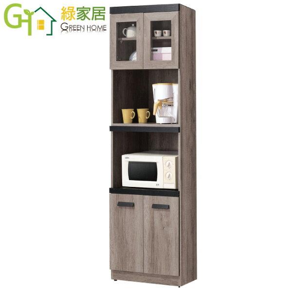 【綠家居】安圖格時尚2尺木紋高餐櫃收納櫃