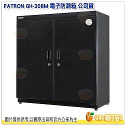 寶藏閣 PATRON GH-308M 電子防潮箱 公司貨 310L 雙門4層 濕度顯示 旋鈕控制 鐵門 機芯五年保 GH308M