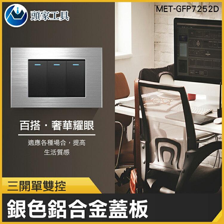 《頭家工具》MET-WTGFP7252D開關面板 三開單雙控銀色鋁合金蓋板 裝潢大樓家用設計