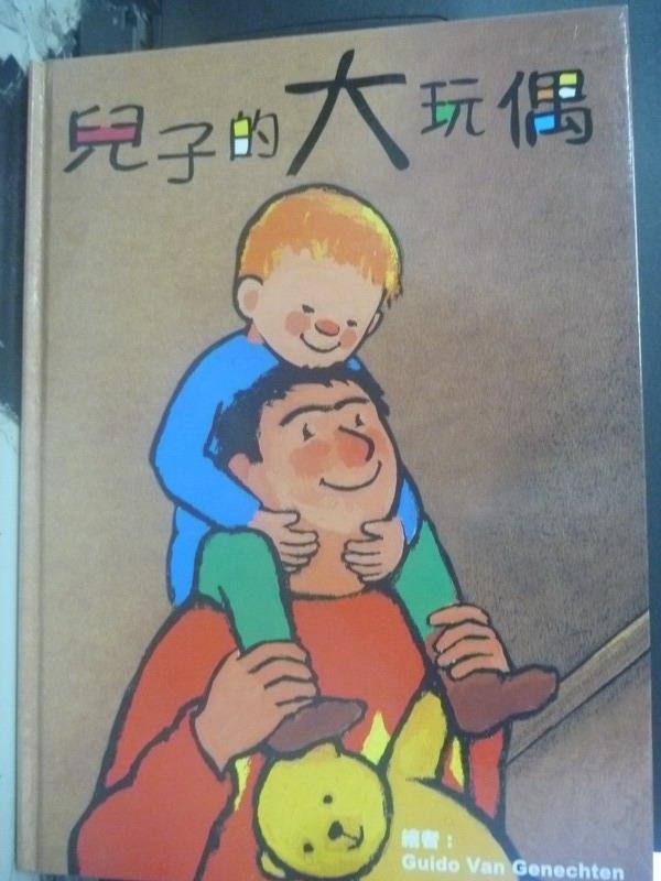 【書寶二手書T7/少年童書_ZDO】兒子的大玩偶_Guido van Genechten