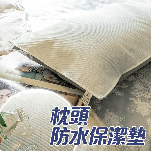 枕頭的防水透氣保潔墊 防水防汗 清潔容易 42cmX72cm 台灣製