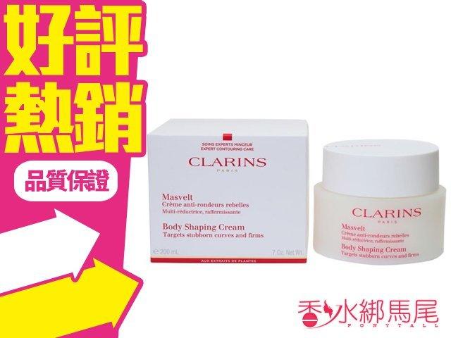 CLARINS 克蘭詩 比基尼 美體霜 200ML (原: 纖勻 美體霜)◐香水綁馬尾◐