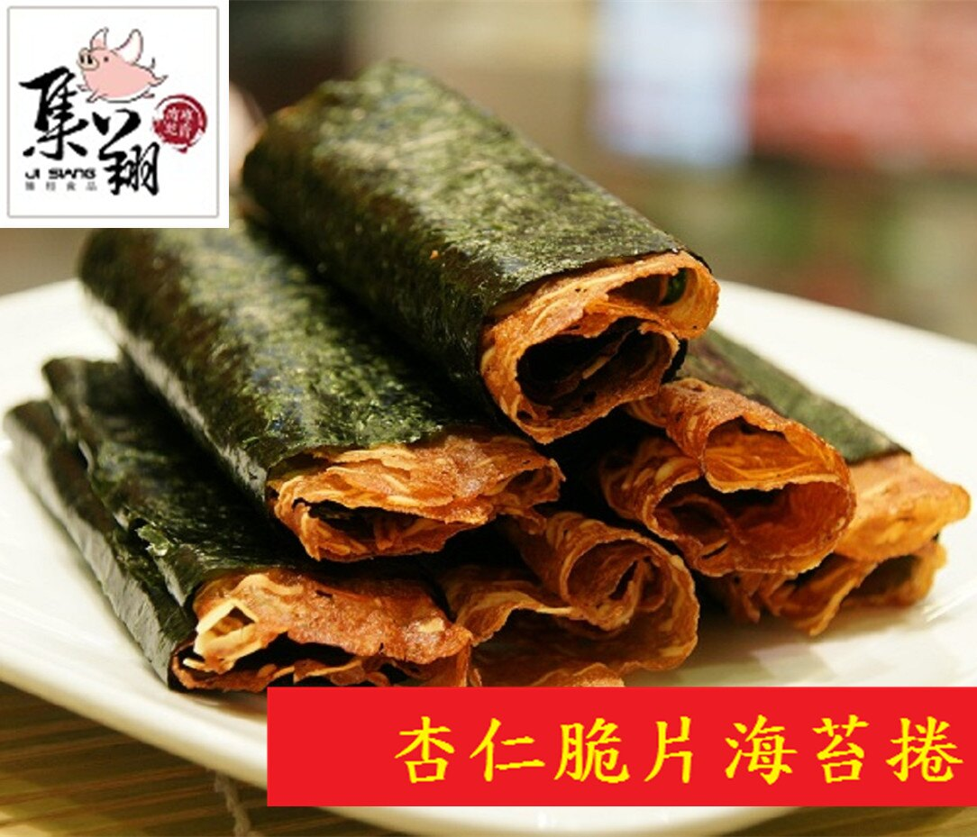 【集翔肉乾肉鬆】杏仁脆片海苔捲/150g?中時評比★年節零食★