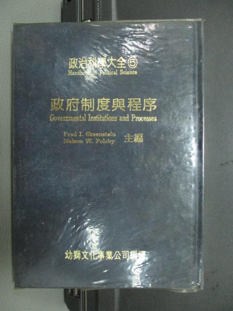 【書寶二手書T9/政治_NEV】政府制度與程序(五)_Fred I. Greenstein_民73