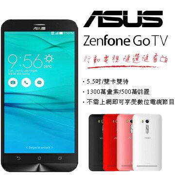 ASUS ZenFone Go TV ZB551KL 2G/16G 5.5吋雙卡雙待無線數位電視手機