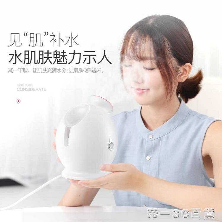 夯貨折扣! 金稻蒸臉器美容儀女小家用噴霧機熱噴蒸面器補水儀蒸臉機加濕神器
