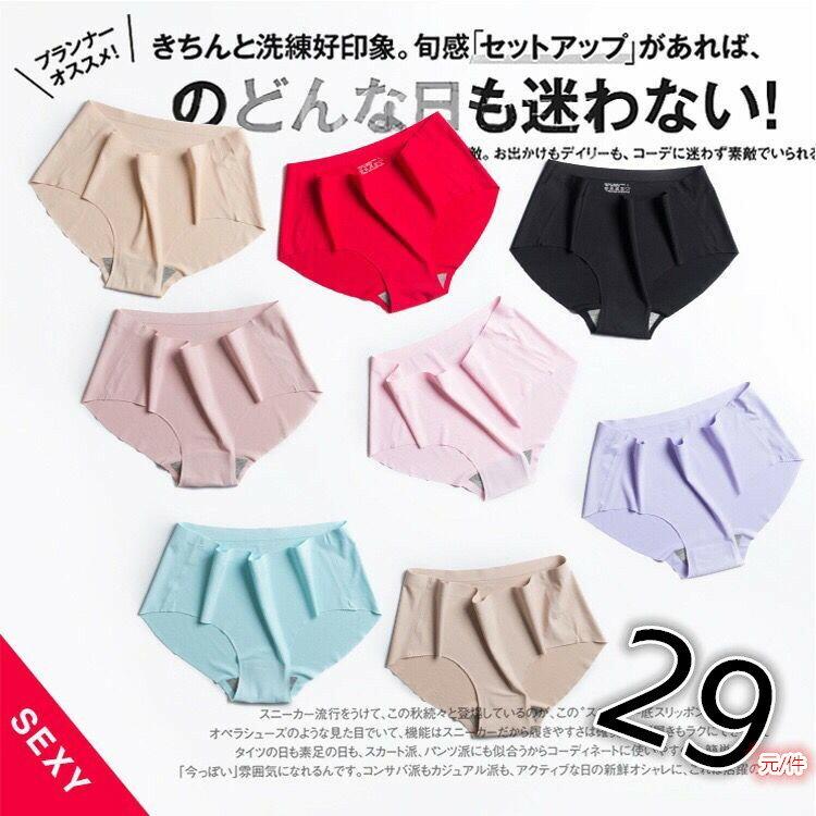 9色女生大碼尺寸M XL一片式 冰絲無痕內褲 冰絲涼感超舒服 批發中腰性感 三角內褲女 少于4件不發貨