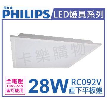 PHILIPS飛利浦 LED RC092V 2尺 28W 6500K 白光 全電壓 光板燈 平板燈 輕鋼架  PH430634