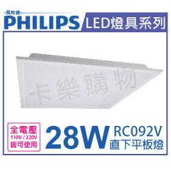 PHILIPS飛利浦 LED RC092V 2尺 28W 6500K 白光 全電壓 光板燈 平板燈 輕鋼架 _ PH430634